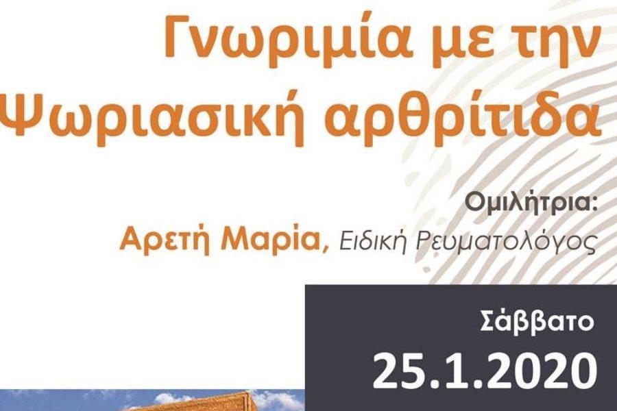 Ενημερωτική εκδήλωση για την ψωριασική αρθρίτιδα στη Νάξο