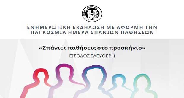 """Δήμος Φλώρινας: Ενημερωτική Εκδήλωση """"Σπάνιες Παθήσεις στο Προσκήνιο"""""""