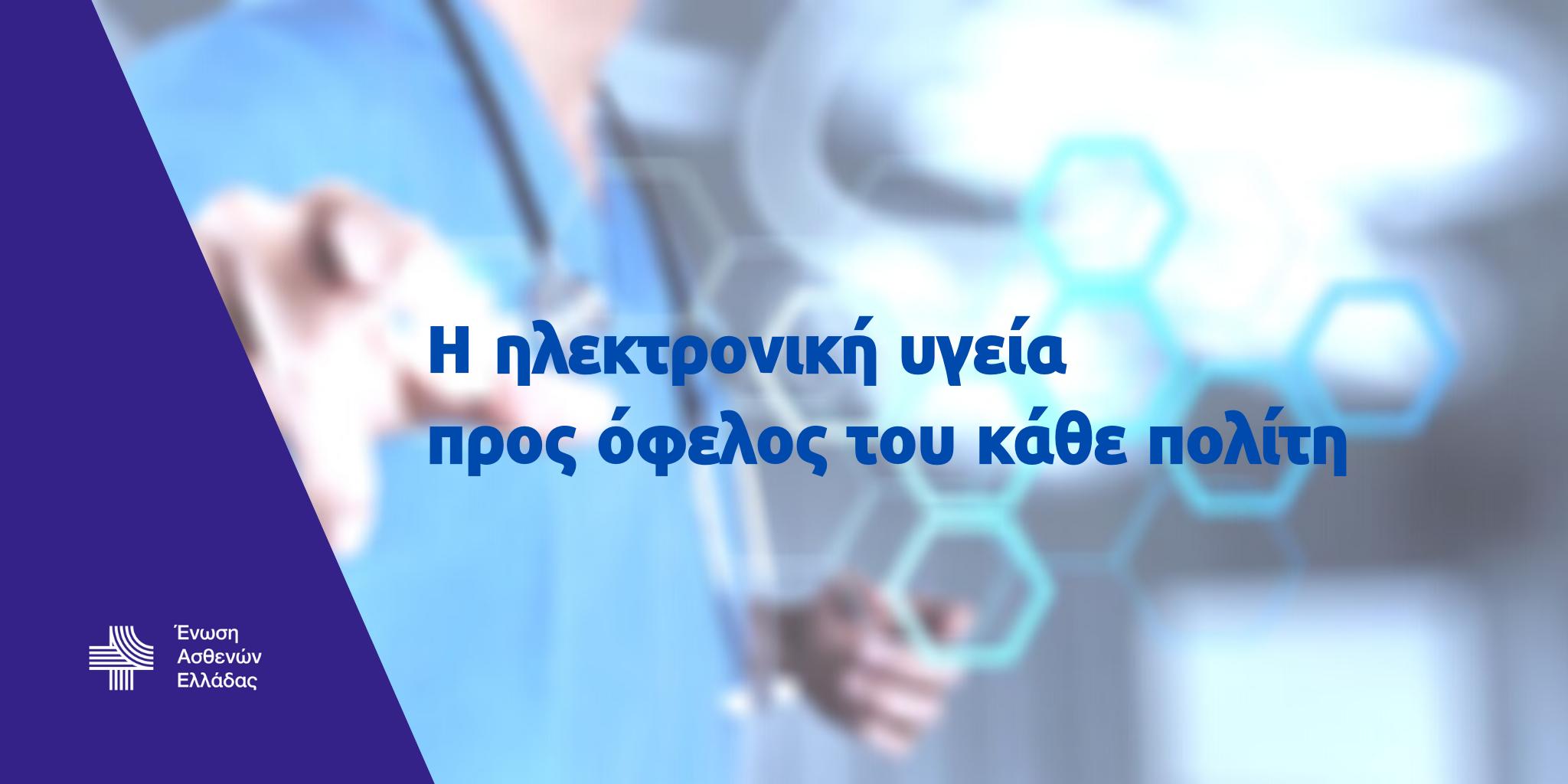Η ηλεκτρονική υγεία ως προϋπόθεση για την επόμενη ημέρα του υγειονομικού συστήματος
