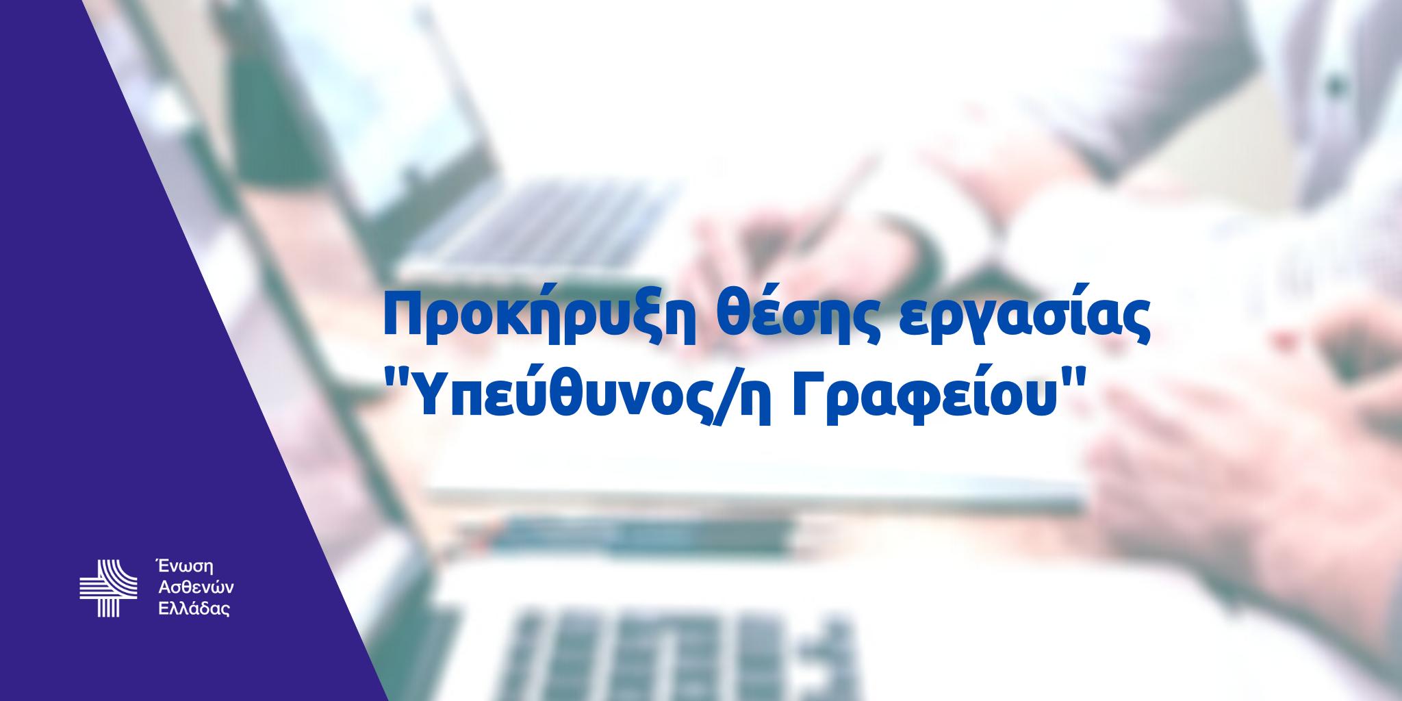 Προκήρυξη θέσης εργασίας: Υπεύθυνος/η Γραφείου στην Ένωση Ασθενών Ελλάδας