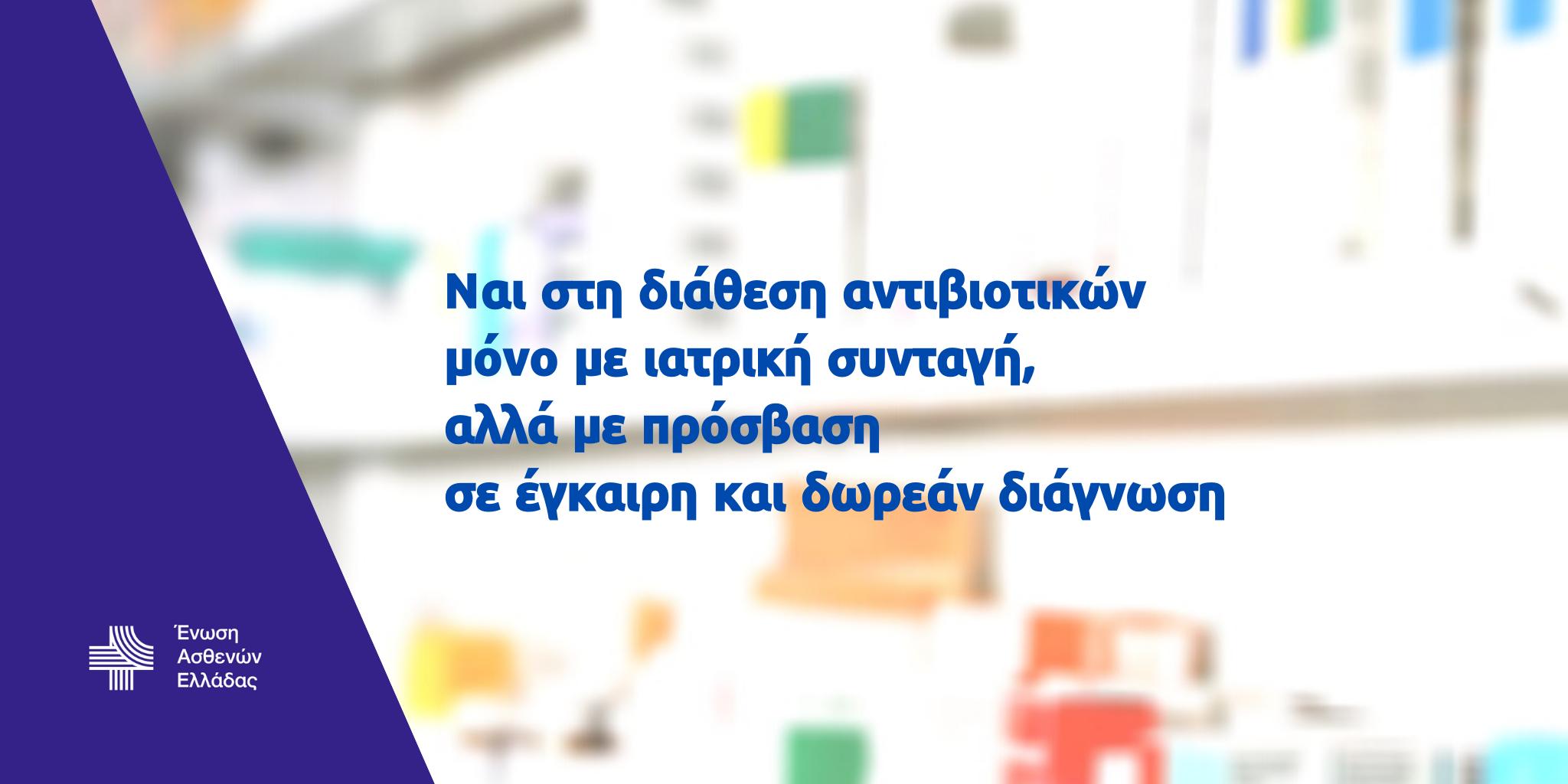Η Ένωση Ασθενών Ελλάδας για τη αποκλειστική διάθεσή αντιβιοτικών με ιατρική συνταγή