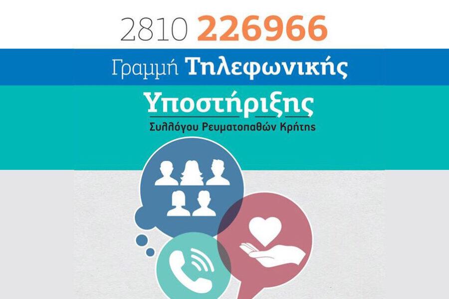 Γραμμή τηλεφωνικής υποστήριξης για ρευματοπαθείς