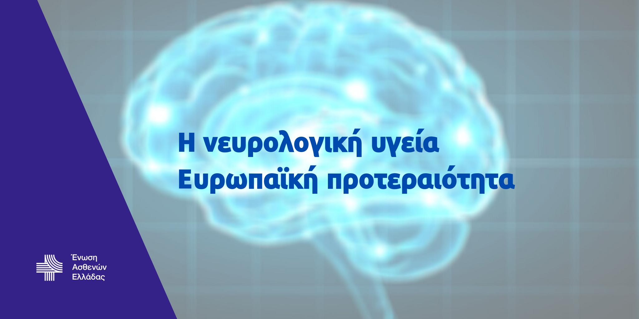 Ευρωπαϊκή πρωτοβουλία για τη συμπερίληψη της νευρολογικής υγείας στο EU4Health της Ε.Ε.