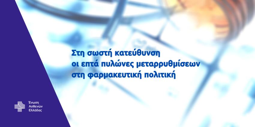 Η Ένωση Ασθενών Ελλάδας χαιρετίζει τη δέσμη μέτρων για τη φαρμακευτική πολιτική