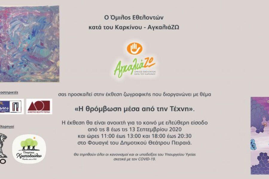 Έκθεση ζωγραφικής «Η θρόμβωση μέσα από τη τέχνη» στο Δημοτικό Θέατρο Πειραιά