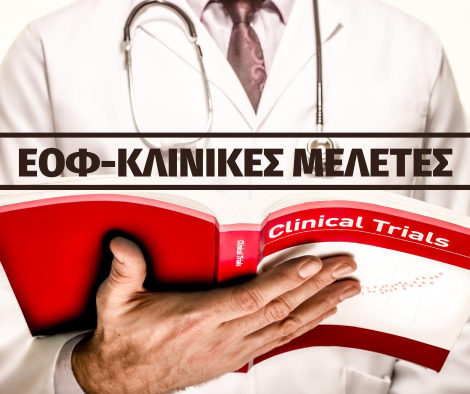 Κατάλογος Κλινικών Δοκιμών 1ου εννεαμήνου 2020