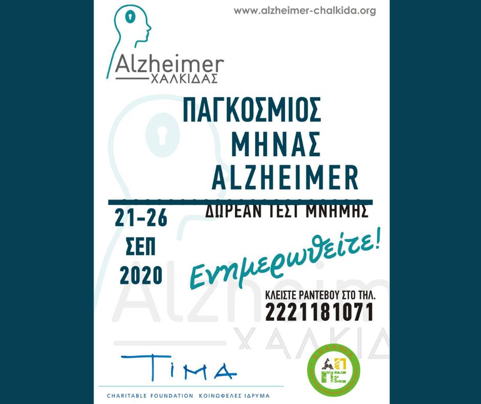 Η Ελληνική Εταιρεία Νόσου Alzheimer και Συγγενών Διαταραχών Χαλκίδας στο πλαίσιο του Παγκόσμιου Μήνα Alzheimer 2020 ξεκινά κύκλο ενημέρωσης
