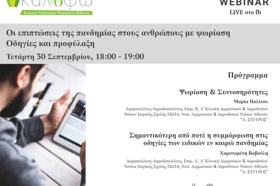Το Σωματείο ΚΑΛΥΨΩ διοργανώνει διαδικτυακό σεμινάριο με θέμα: «Οι επιπτώσεις της πανδημίας στους ανθρώπους με ψωρίαση. Οδηγίες και Προφύλαξη»