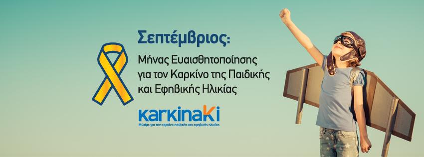 ΚΑΡΚΙΝΑΚΙ, Win Cancer και Βουλή των Ελλήνων στέλνουν μήνυμα για τον Παγκόσμιο Μήνα Ευαισθητοποίησης για τον Καρκίνο στην Παιδική και Εφηβική ηλικία
