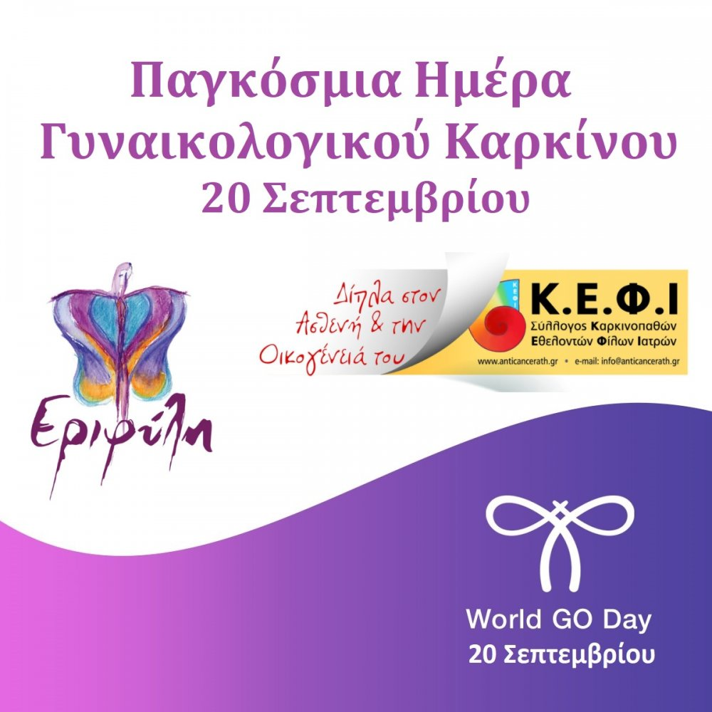 Webinar «Η Σημασία του Τακτικού Γυναικολογικού Ελέγχου» για την Παγκόσμια Ημέρα Γυναικολογικού Καρκίνου