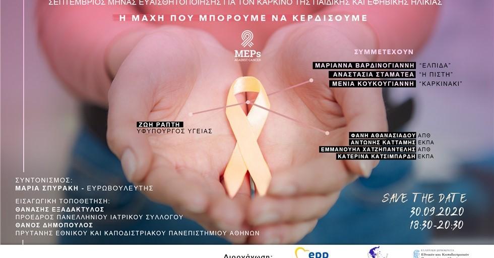 Μήνας ευαισθητοποίησης για τον καρκίνο της παιδικής και εφηβικής ηλικίας- H μάχη που μπορούμε να κερδίσουμε