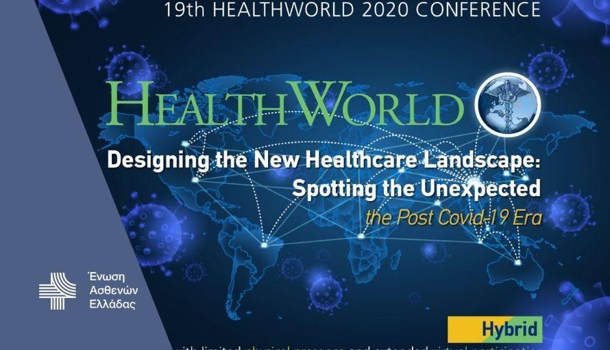 Ολοκλήρωση του συνεδρίου HEALTHWORLD: Νέα εποχή για την Υγεία μετά την πανδημία COVID-19