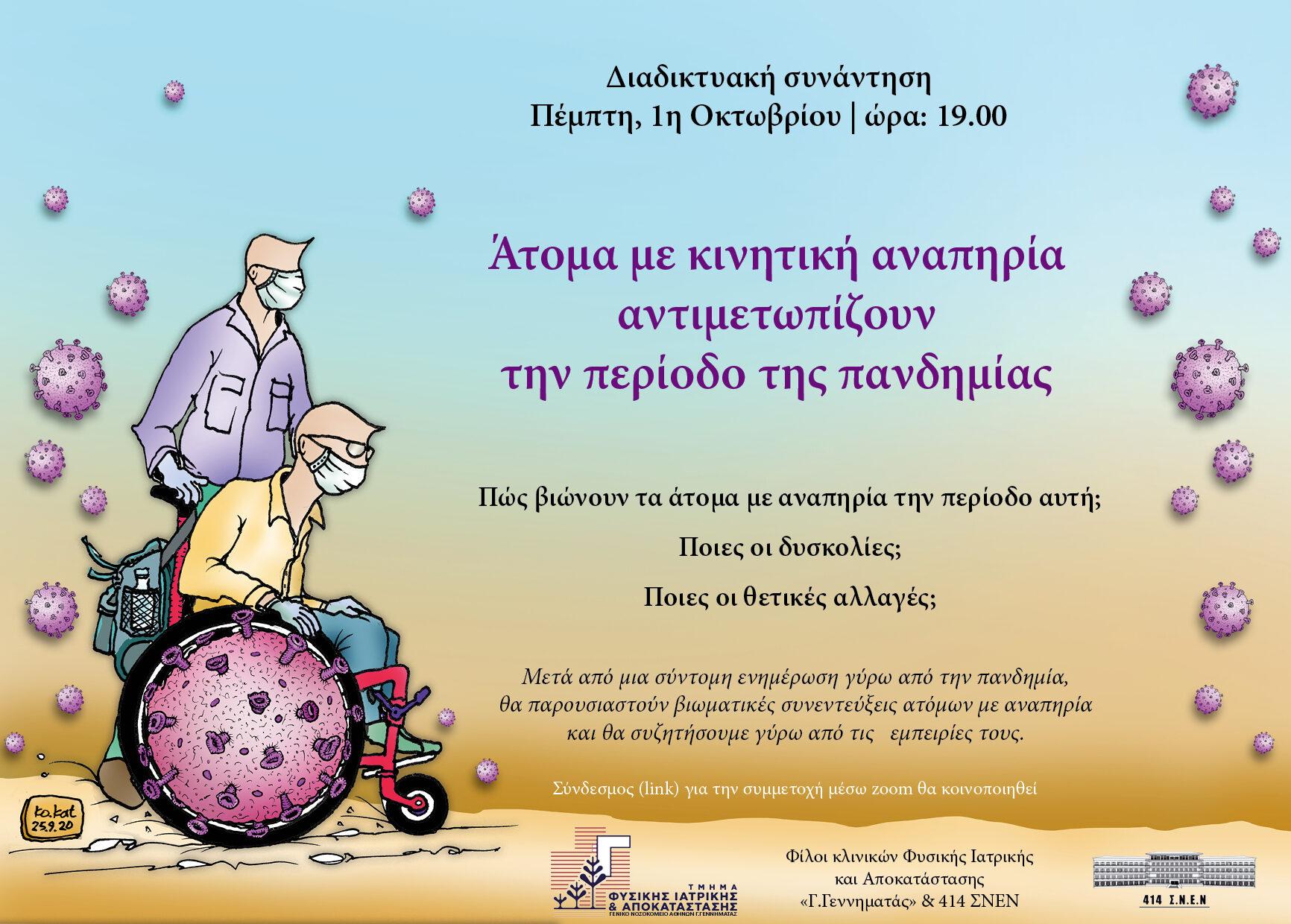 """""""Άτομα με κινητική αναπηρία αντιμετωπίζουν την περίοδο της πανδημίας"""""""