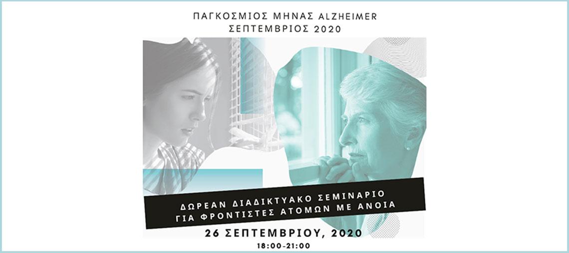 H Εταιρεία Alzheimer Αθηνών διοργανώνει δωρεάν διαδικτυακό σεμινάριο για φροντιστές ατόμων με άνοια και νόσο Alzheimer