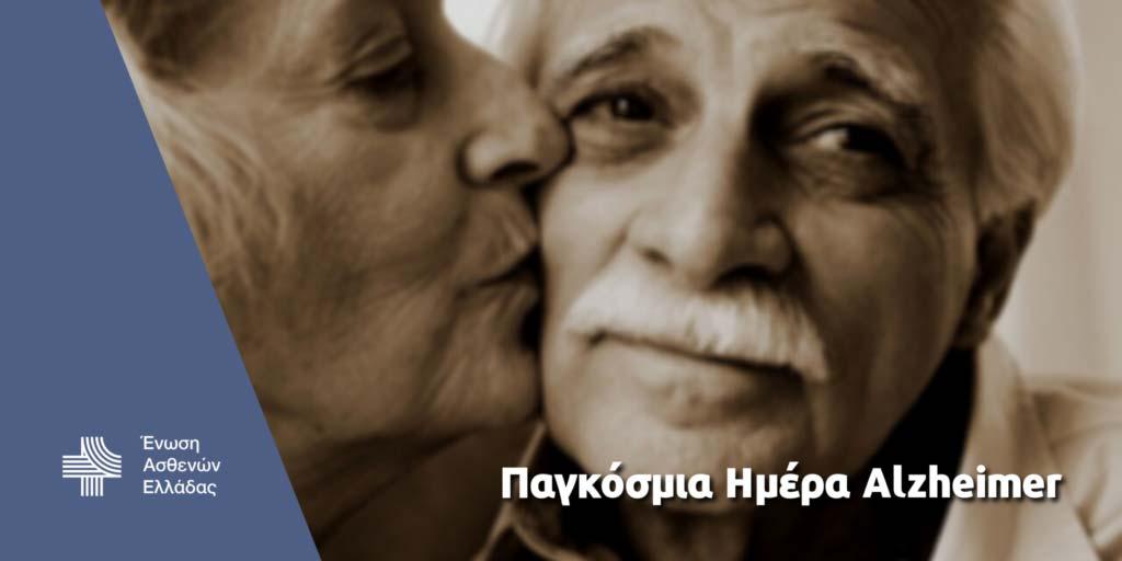 Με αφορμή την Παγκόσμια Ημέρα Alzheimer