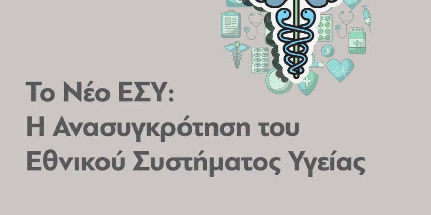 Το Νέο ΕΣΥ: Η Ανασυγκρότηση του Εθνικού Συστήματος Υγείας
