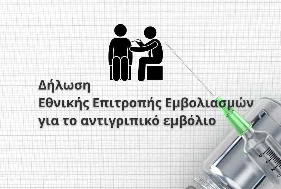 Δήλωση Εθνικής Επιτροπής Εμβολιασμών: Δεν απαιτείταιέλεγχοςγιαCovid-19πριν από τοναντιγριπικό εμβολιασμό