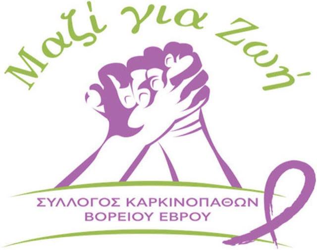 """Δελτίο Τύπου Συλλόγου Καρκινοπαθών & Σπανίων Παθήσεων Νομού Έβρου """"Μαζί για Ζωή"""""""