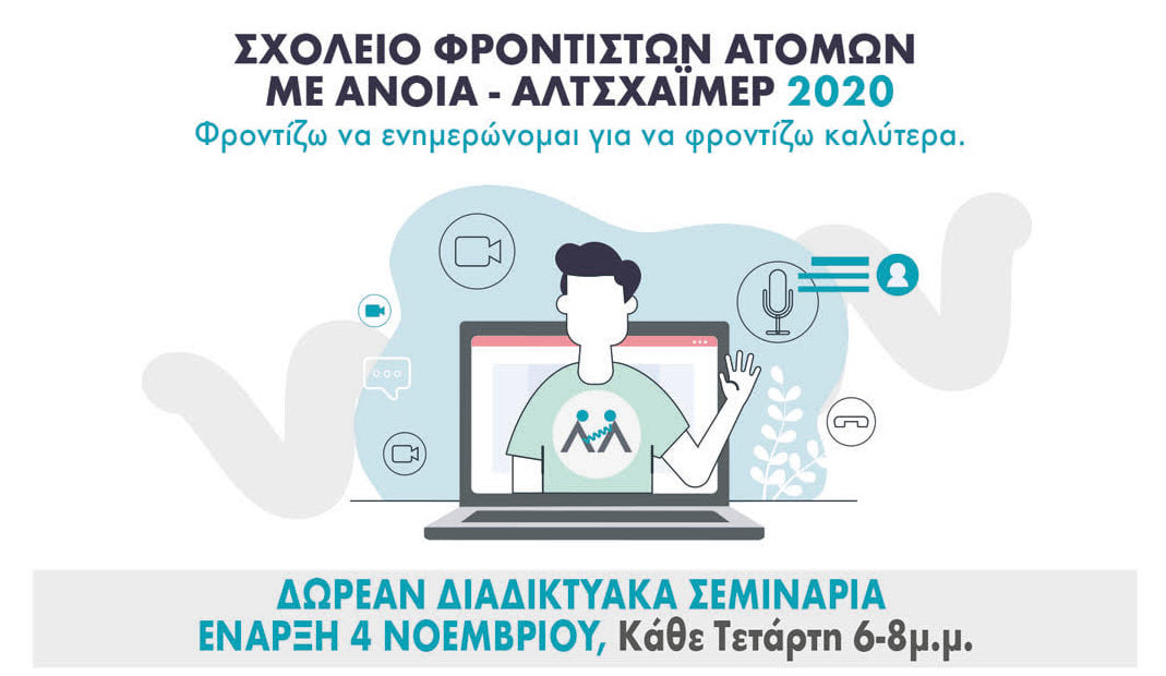 Εταιρεία Alzheimer Αθηνών: ΣΧΟΛΕΙΟ ΦΡΟΝΤΙΣΤΩΝ 2020