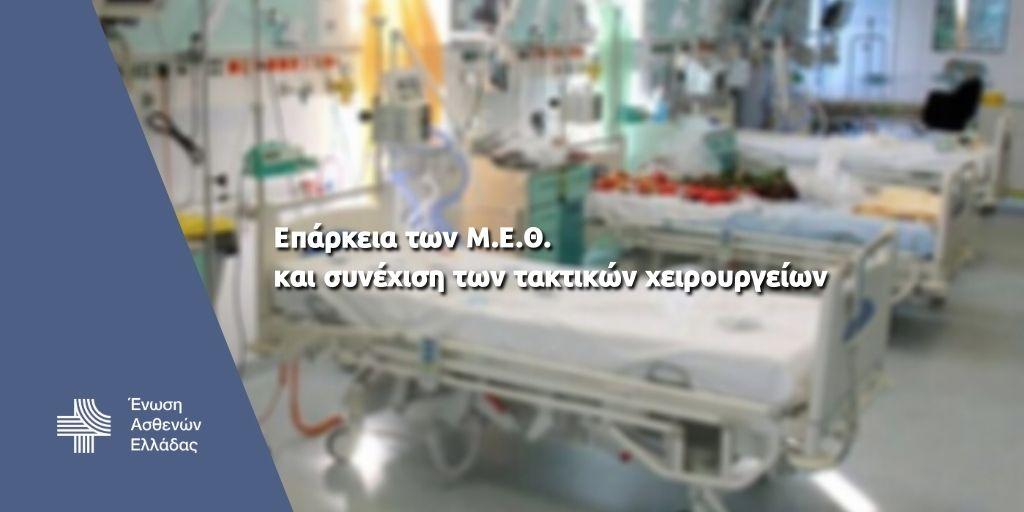 Απόλυτη ανάγκη για ΜΕΘ γενικών περιστατικών και συνέχιση των προγραμματισμένων θεραπειών και χειρουργείων