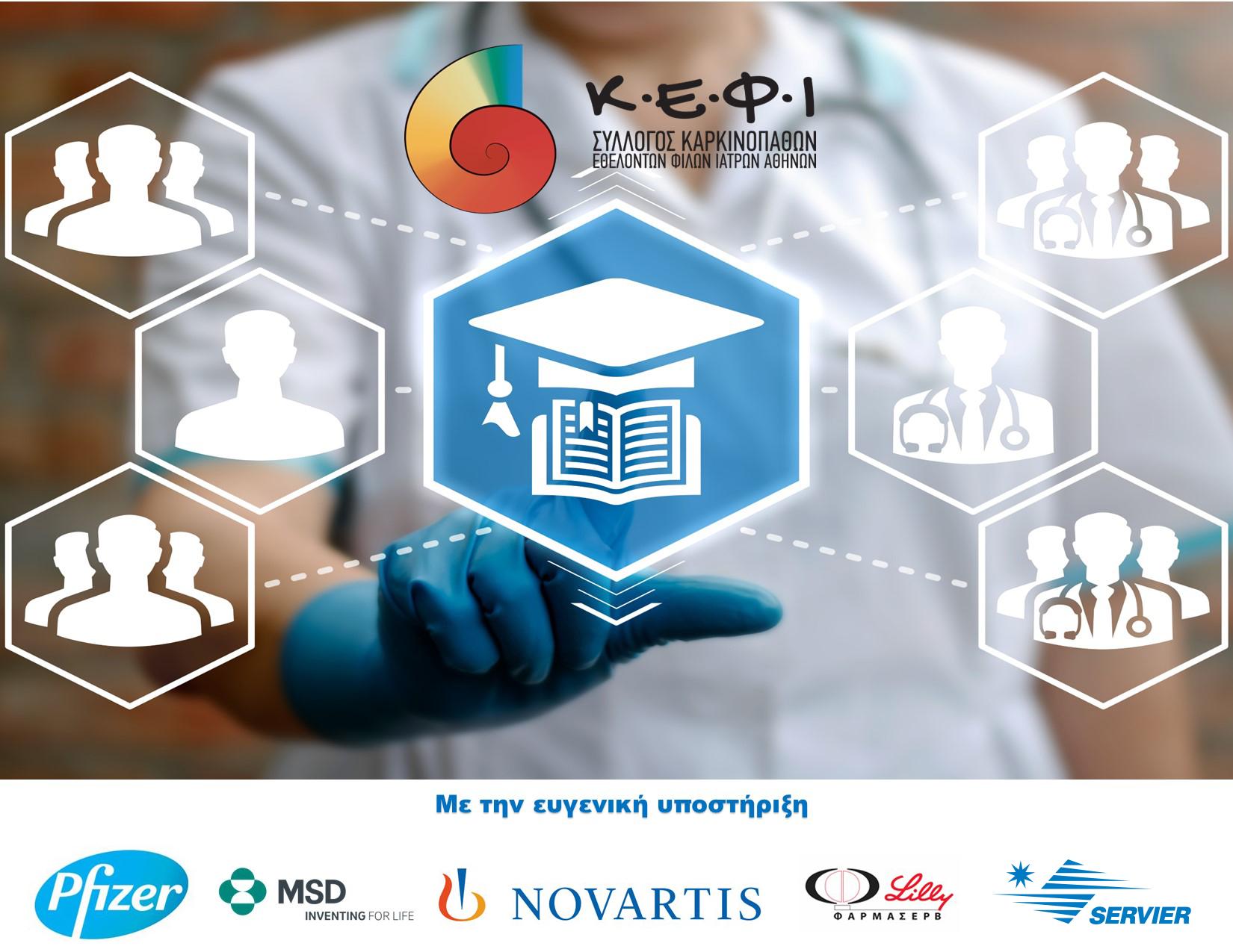 ΚΕΦΙ: Διαδικτυακό Σεμινάριο Ψυχολόγων και Kοινωνικών λειτουργών Συλλόγων Ασθενών