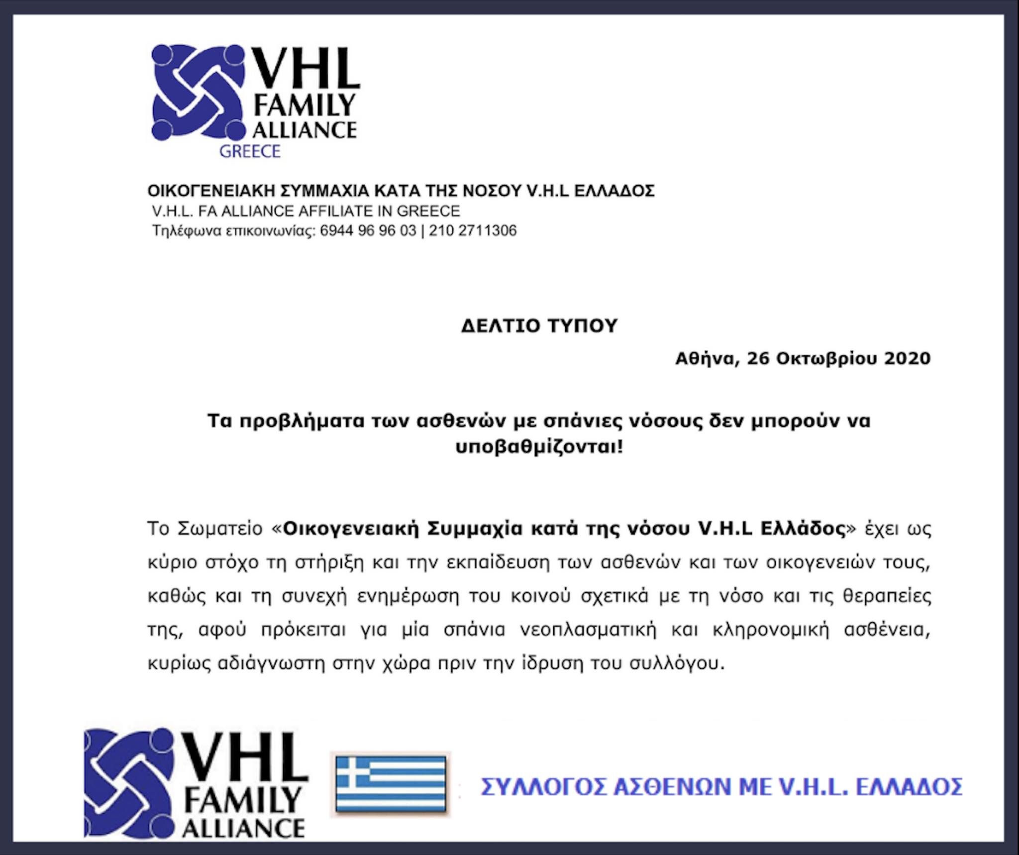 Όμιλος ασθενών με V.H.L Ελλάδος: Τα προβλήματα των ασθενών με σπάνιες νόσους δεν μπορούν να  υποβαθμίζονται!