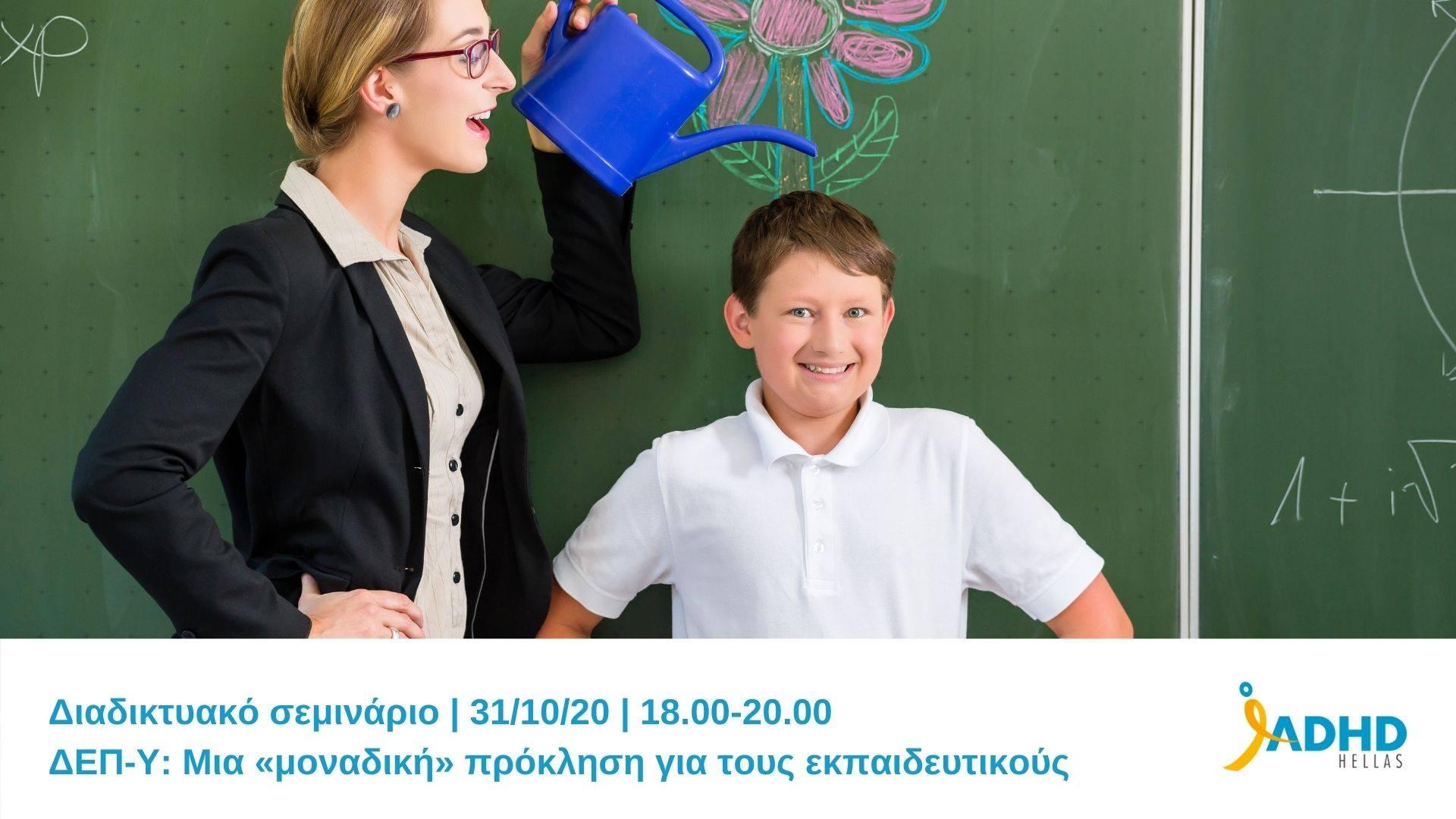 ADHD Hellas: Διαδικτυακό Σεμινάριο 31/10/2020 για τη διαχείριση των μαθητών με ΔΕΠ-Υ