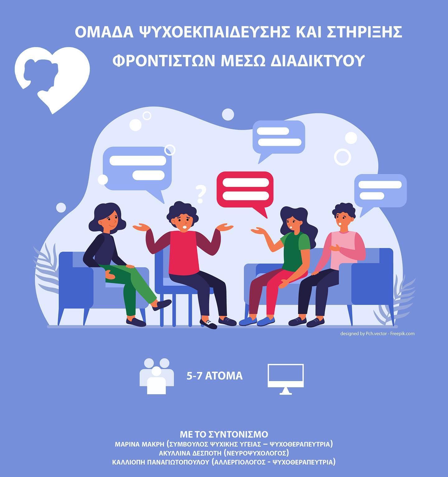 ΕΠΙΟΝΗ: Ομάδα ψυχοεκπαίδευσης  και στήριξης φροντιστών μέσω διαδικτύου