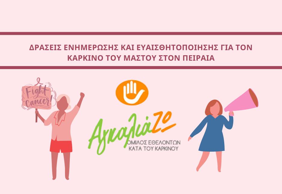 ΑγκαλιάΖΩ: Δράσεις ενημέρωσης και ευαισθητοποίησης για τον καρκίνο του μαστού στον Πειραιά