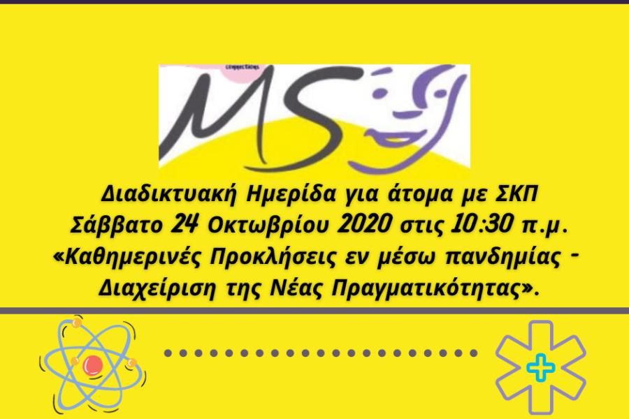Διαδικτυακή Ημερίδα για άτομα με ΣΚΠ: «Καθημερινές Προκλήσεις εν μέσω πανδημίας – Διαχείριση της Νέας Πραγματικότητας»