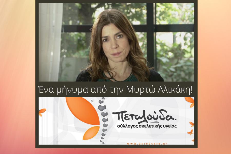 Πεταλούδα: Ένα μήνυμα από την Μυρτώ Αλικάκη για τη σημερινή Παγκόσμια Ημέρα Οστεοπόρωσης
