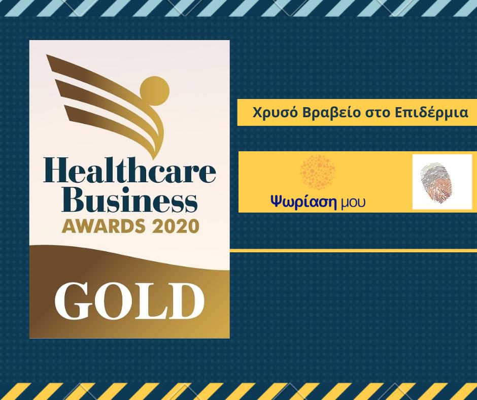 Χρυσό Βραβείο απονεμήθηκε στα φετινά Healthcare Business Awards στο σύλλογο Επιδέρμια
