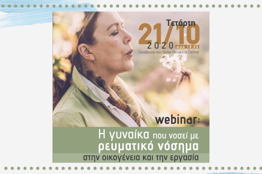 Σύλλογος Ρευματοπαθών Κρήτης: «Η γυναίκα που νοσεί με ρευματικό νόσημα στην οικογένεια και την εργασία»