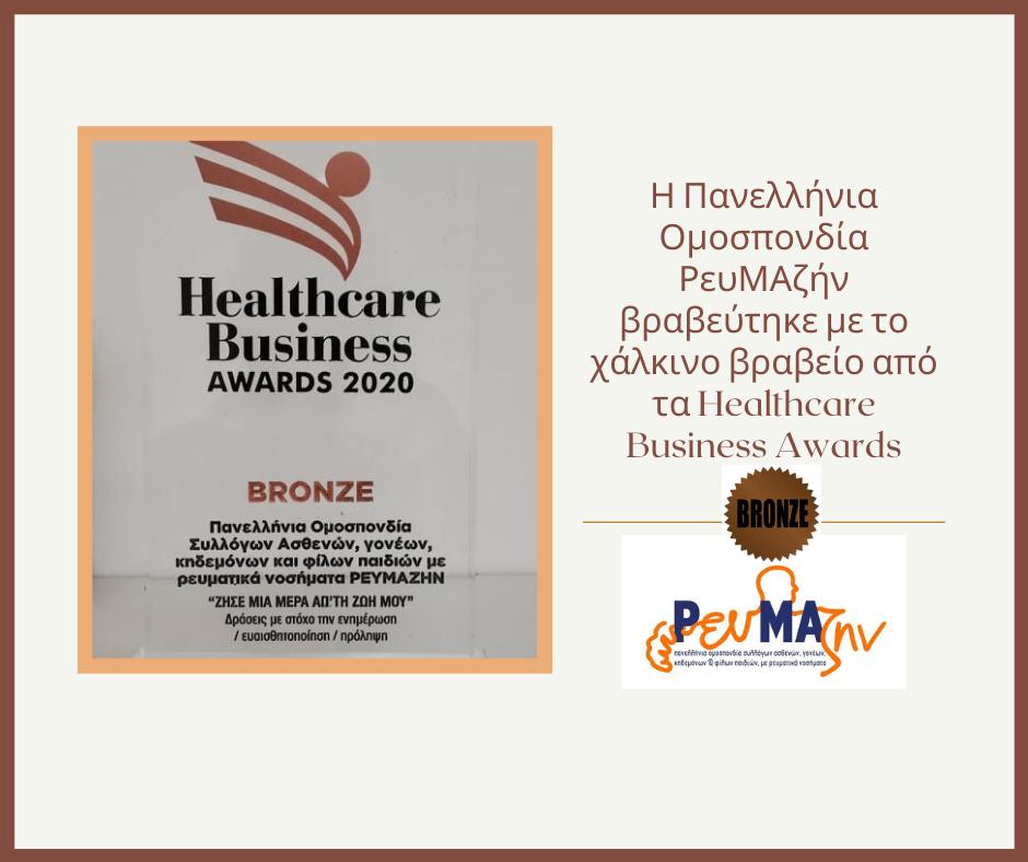 Η Πανελλήνια Ομοσπονδία ΡευΜΑζήν βραβεύτηκε με το χάλκινο βραβείο από τα Healthcare Business Awards