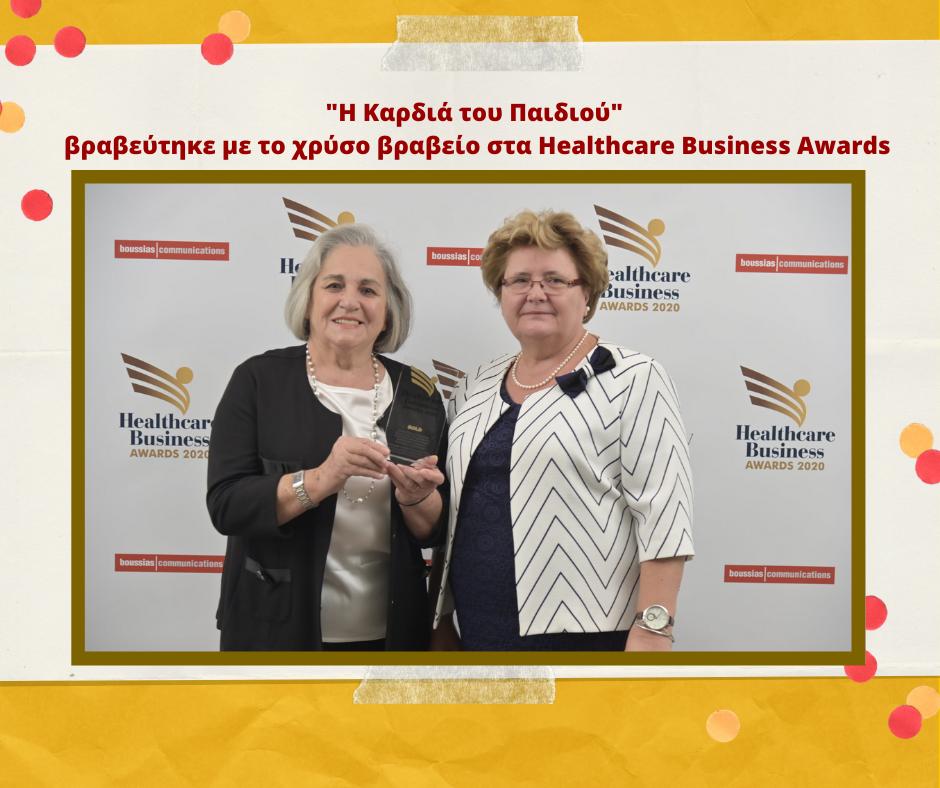 """""""Η Καρδιά του Παιδιού"""" βραβεύτηκε με το χρύσο βραβείο στα Healthcare Business Awards"""