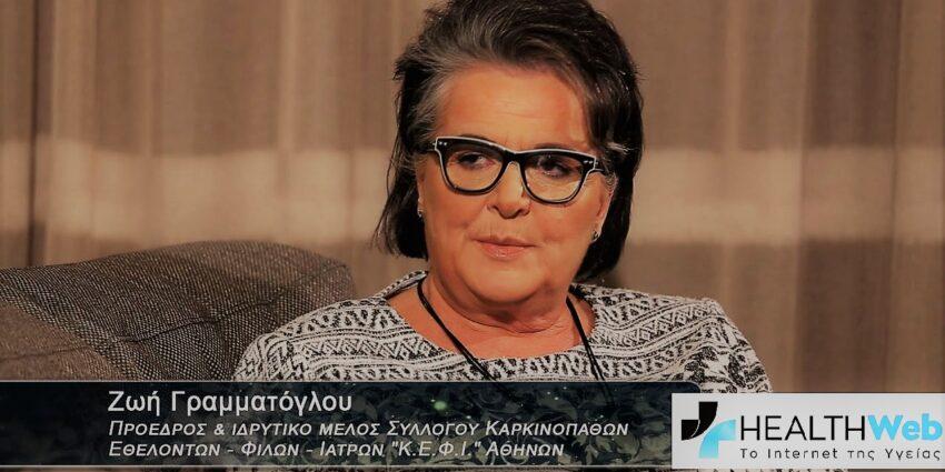 Ζωή Γραμματόγλου στο Healthweb : ''Φαρμάκι'' οι ακτινοθεραπείες των καρκινοπαθών στην Ελλάδα