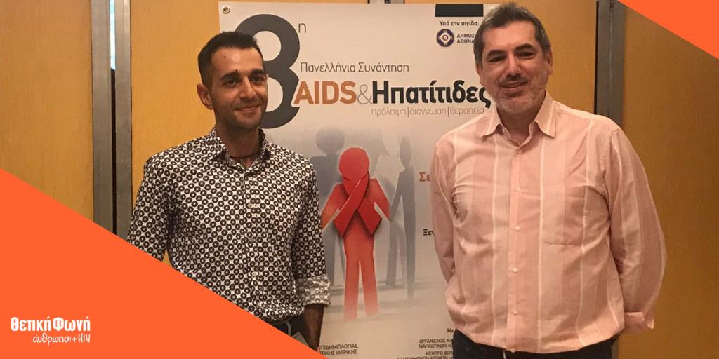 Η συμμετοχή και η βράβευση της Θετικής Φωνής στην 8η Πανελλήνια Συνάντηση «AIDS & Ηπατίτιδες»