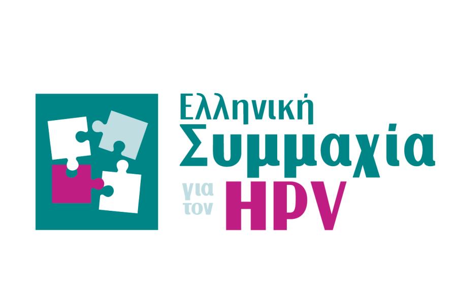 Ελληνική Συμμαχία για τον ιό HPV