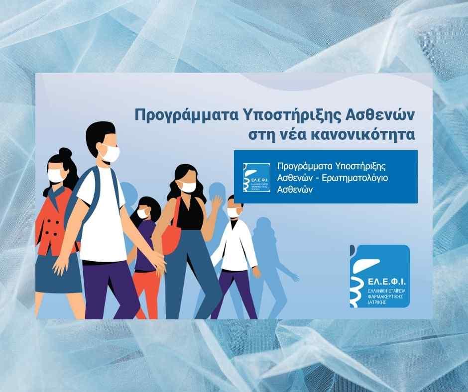 """Λάβετε μέρος στην έρευνα της ΕΛ.Ε.Φ.Ι. με θέμα """"Πρόγραμμα Υποστήριξης Ασθενών στη νέα κανονικότητα"""""""