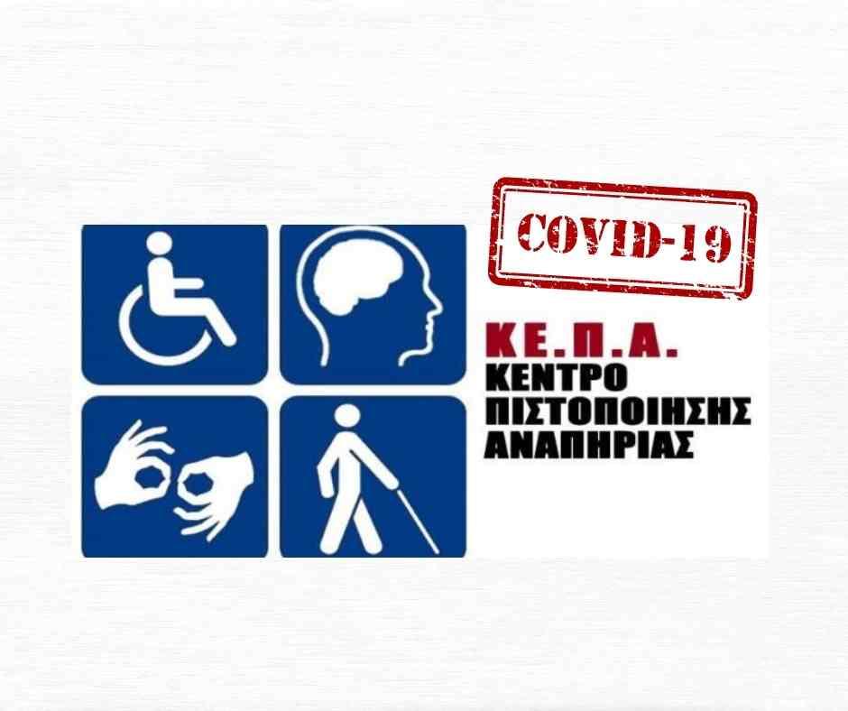 Προσωρινή αναστολή λειτουργίας των υγειονομικών Επιτροπών ΚΕΠΑ λόγω COVID-19