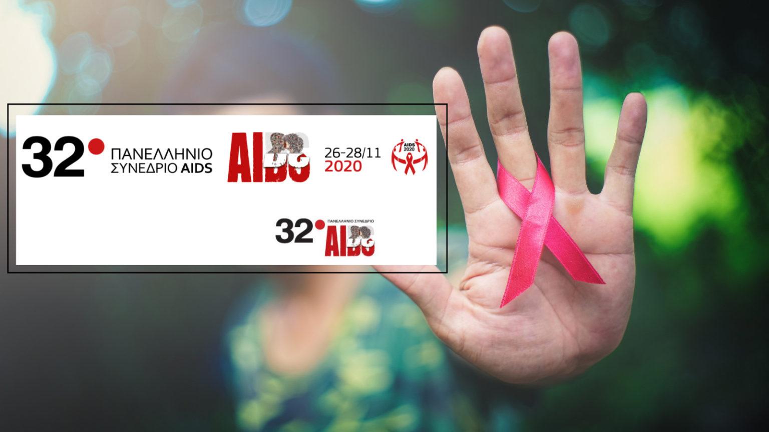 Η Θετική Φωνή συμμετέχει στο 32o Πανελλήνιο Συνέδριο AIDS