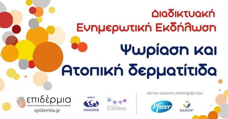 Η Επιδέρμια διοργανώνει στις 16/12/2020 webinar με τίτλο: Ψωρίαση Και Ατοπική Δερματίτιδα