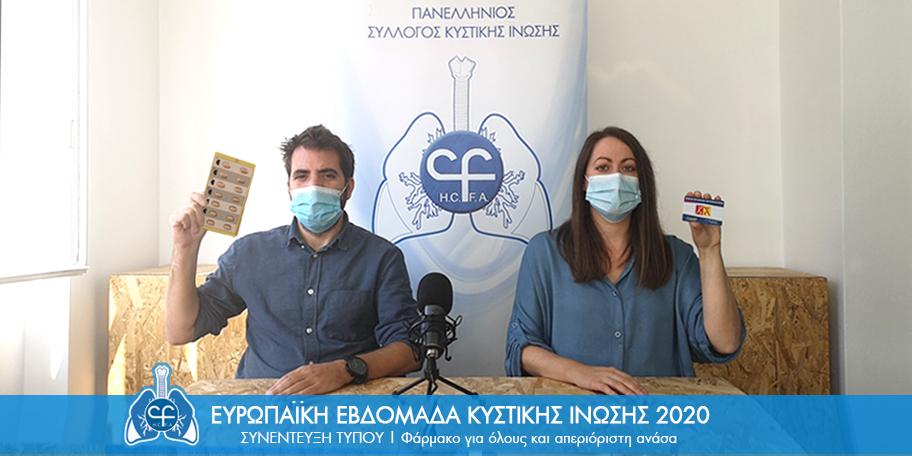 Ευρωπαϊκή Εβδομάδα Κυστικής Ίνωσης «Φάρμακο για όλους και απεριόριστη ανάσα»