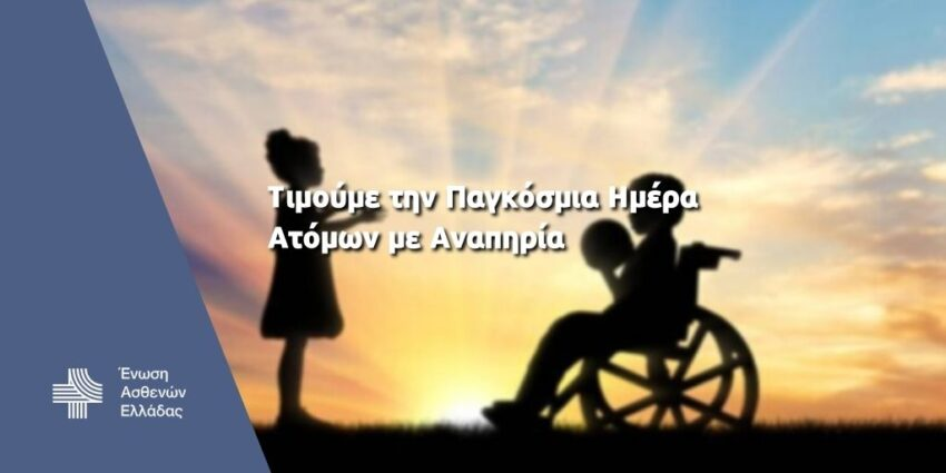Η Ένωση Ασθενών Ελλάδας για την Παγκόσμια Ημέρα Ατόμων με Αναπηρία