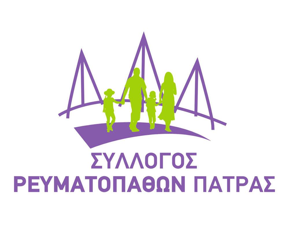 Ανακοίνωση λειτουργίας νέων γραφείων Συλλόγου Ρευματοπαθών Πάτρας