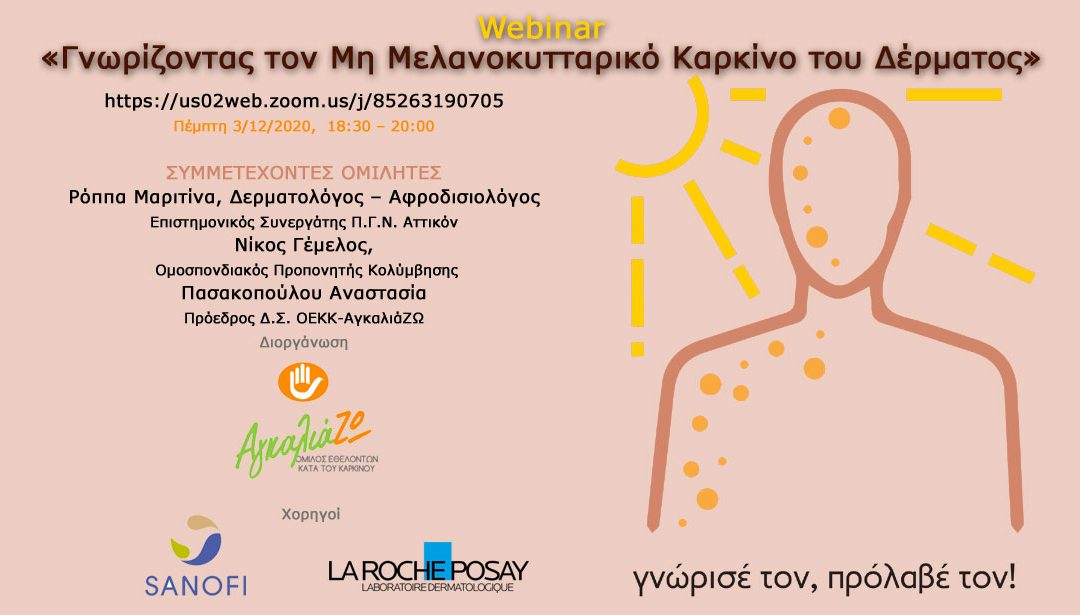 Webinar Γνωρίζοντας τον Μη Μελανοκυτταρικό Καρκίνο του Δέρματος