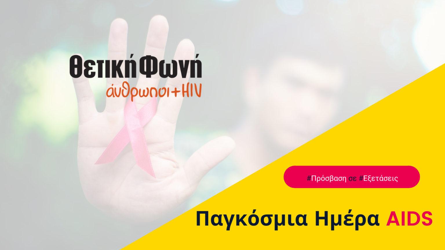 Παγκόσμια Ημέρα AIDS | Προκλήσεις και εμπόδια