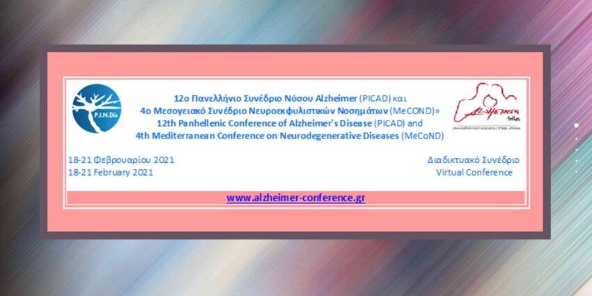 12ο Πανελλήνιο Συνέδριο Νόσου Alzheimer και Συγγενών Διαταραχών & 4ο Μεσογειακό Συνέδριο Νευροεκφυλιστικών Νοσημάτων