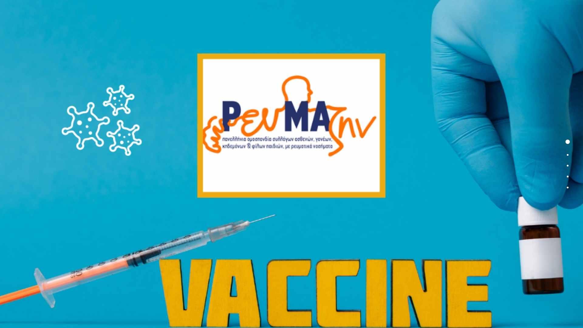 Δελτίο Τύπου ΡευΜΑζήν: Ρευματοπαθείς και εμβολιασμός για τη νόσο COVID-19