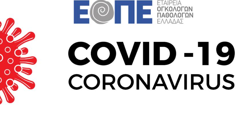 ΕΟΠΕ: Οδηγίες διαχείρισης ασθενών με συμπαγείς όγκους σχετικά με τον εμβολιασμό για τη νόσο Covid-19